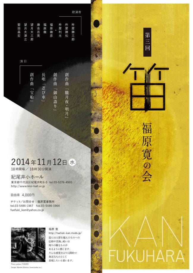 kanfukuhara2014