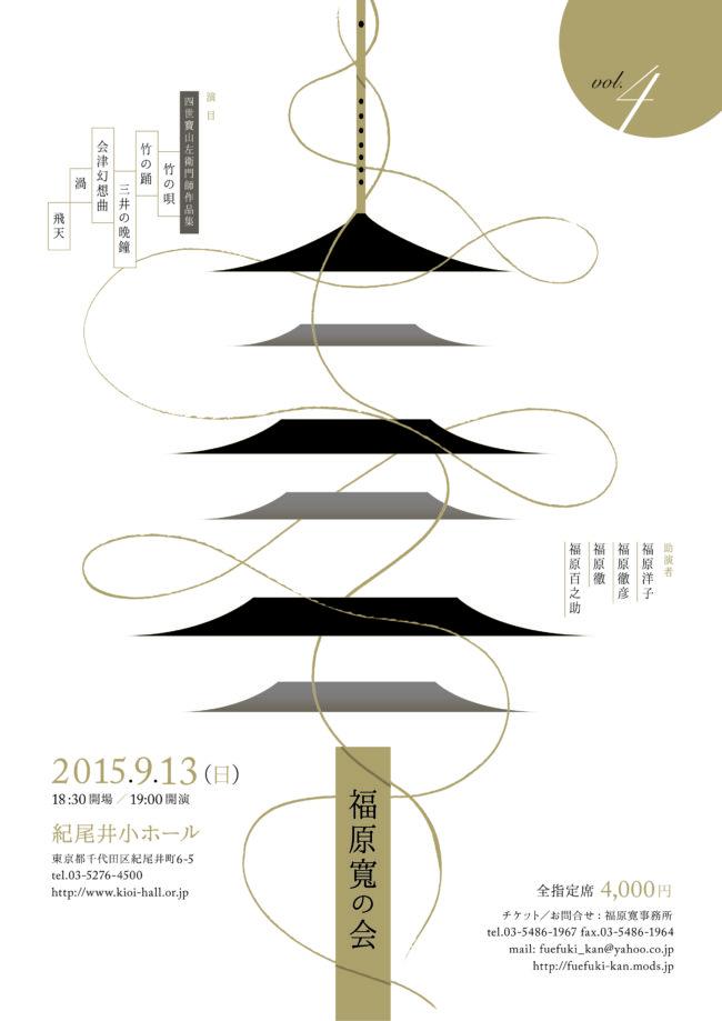 kannokai_live2015