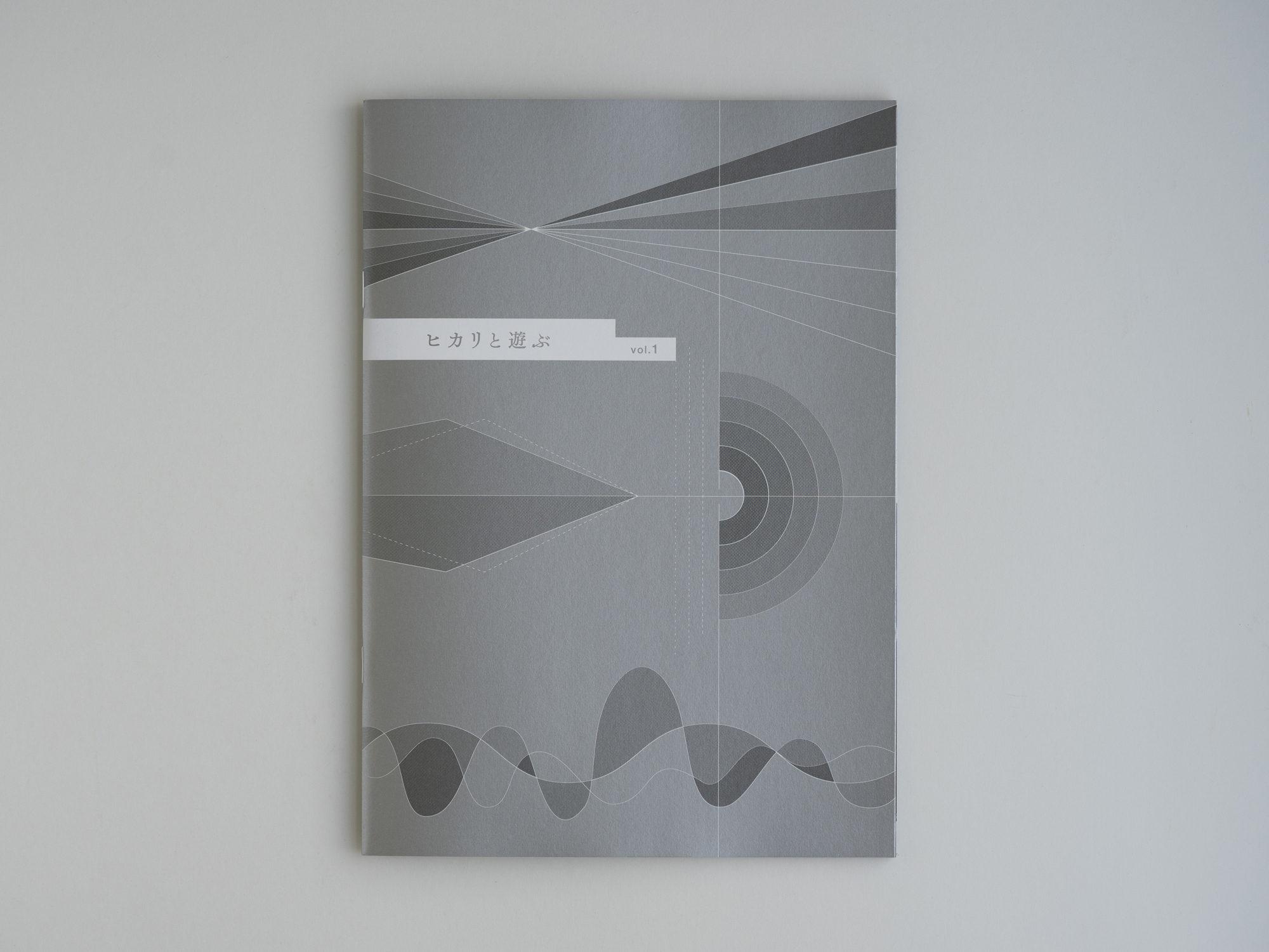 NiSi フォトブックレット「ヒカリと遊ぶ」